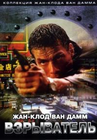 Смотреть Взрыватель онлайн на Кинопод бесплатно