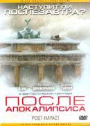Смотреть фильм После апокалипсиса онлайн на KinoPod.ru бесплатно