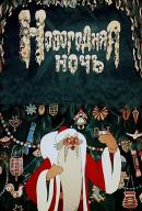 Смотреть фильм Новогодняя ночь онлайн на Кинопод бесплатно