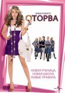 Смотреть фильм Оторва онлайн на Кинопод бесплатно