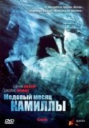 Смотреть фильм Медовый месяц Камиллы онлайн на Кинопод бесплатно