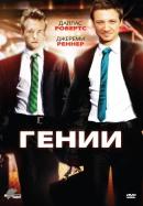 Смотреть фильм Гении онлайн на KinoPod.ru бесплатно