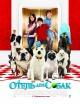 Смотреть фильм Отель для собак онлайн на Кинопод бесплатно