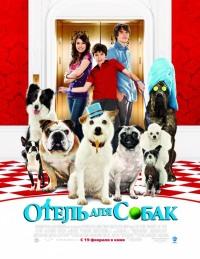 Смотреть Отель для собак онлайн на Кинопод бесплатно