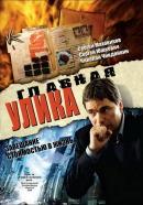 Смотреть фильм Главная улика онлайн на KinoPod.ru бесплатно