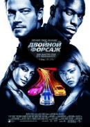 Смотреть фильм Двойной форсаж онлайн на KinoPod.ru платно