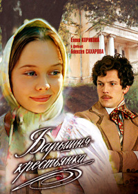 Смотреть Барышня-крестьянка онлайн на KinoPod.ru бесплатно