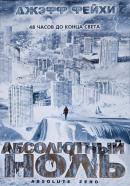Смотреть фильм Абсолютный ноль онлайн на KinoPod.ru бесплатно