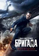 Смотреть фильм Бригада: Наследник онлайн на Кинопод бесплатно