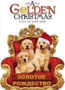 Смотреть фильм Золотое Рождество онлайн на KinoPod.ru бесплатно