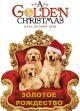 Смотреть фильм Золотое Рождество онлайн на Кинопод бесплатно
