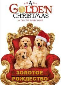 Смотреть Золотое Рождество онлайн на Кинопод бесплатно