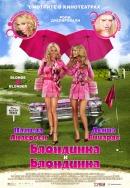 Смотреть фильм Блондинка и блондинка онлайн на KinoPod.ru платно