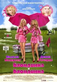 Смотреть Блондинка и блондинка онлайн на Кинопод бесплатно