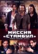 Смотреть фильм Миссия «Стамбул» онлайн на KinoPod.ru бесплатно