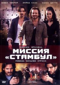 Смотреть Миссия «Стамбул» онлайн на Кинопод бесплатно