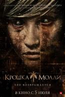 Смотреть фильм Крошка Молли онлайн на KinoPod.ru платно