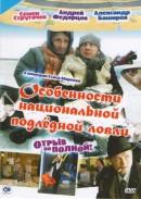 Смотреть фильм Особенности национальной подледной ловли, или Отрыв по полной онлайн на Кинопод бесплатно