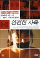 Смотреть фильм Идеальное образование онлайн на Кинопод бесплатно