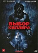 Смотреть фильм Выбор киллера онлайн на KinoPod.ru платно
