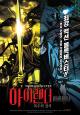 Смотреть фильм Горец: В поисках мести онлайн на Кинопод бесплатно