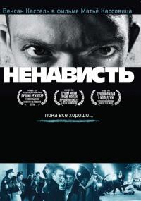 Смотреть Ненависть онлайн на Кинопод бесплатно