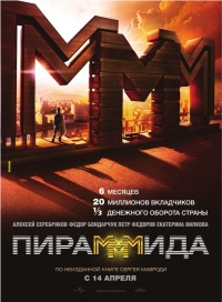 Смотреть Пирамммида онлайн на Кинопод бесплатно