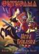 Смотреть фильм Футурама: Игра Бендера онлайн на Кинопод бесплатно
