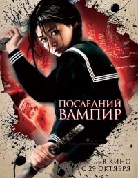 Смотреть Последний вампир онлайн на Кинопод бесплатно