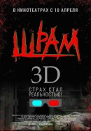 Смотреть фильм Шрам 3D онлайн на Кинопод бесплатно