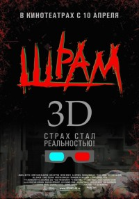 Смотреть Шрам 3D онлайн на Кинопод бесплатно