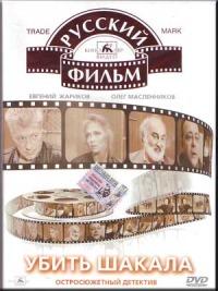 Смотреть Убить Шакала онлайн на Кинопод бесплатно