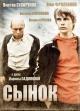 Смотреть фильм Сынок онлайн на Кинопод бесплатно