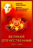 Смотреть фильм Великая Отечественная онлайн на KinoPod.ru бесплатно