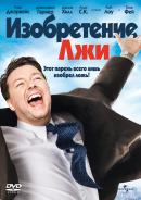 Смотреть фильм Изобретение лжи онлайн на KinoPod.ru платно