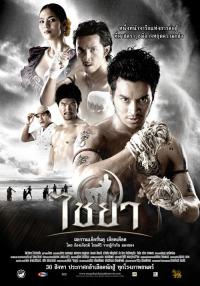 Смотреть Муай Тай онлайн на Кинопод бесплатно