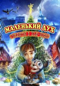 Смотреть Маленький дух: Рождество в Нью-Йорке онлайн на Кинопод бесплатно