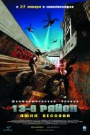 Смотреть фильм 13-й район онлайн на Кинопод бесплатно