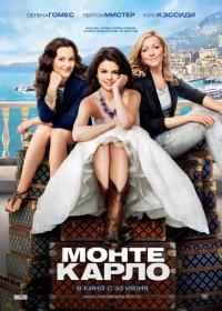 Смотреть Монте-Карло онлайн на Кинопод бесплатно