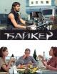 Смотреть фильм Байкер онлайн на Кинопод бесплатно