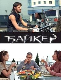 Смотреть Байкер онлайн на Кинопод бесплатно