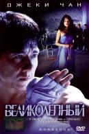 Смотреть фильм Великолепный онлайн на KinoPod.ru платно