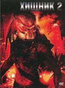 Смотреть фильм Хищник 2 онлайн на KinoPod.ru платно