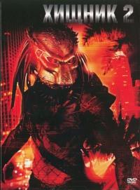 Смотреть Хищник 2 онлайн на Кинопод бесплатно