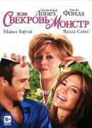 Смотреть фильм Если свекровь – монстр… онлайн на KinoPod.ru платно