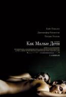 Смотреть фильм Как малые дети онлайн на KinoPod.ru платно