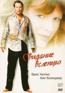 Смотреть фильм Свидание вслепую онлайн на KinoPod.ru платно