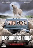 Смотреть фильм Паршивая овца онлайн на KinoPod.ru платно