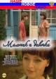 Смотреть фильм Мальчик и девочка онлайн на Кинопод бесплатно