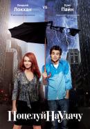 Смотреть фильм Поцелуй на удачу онлайн на KinoPod.ru платно